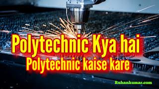 Polytechnic Kya hai