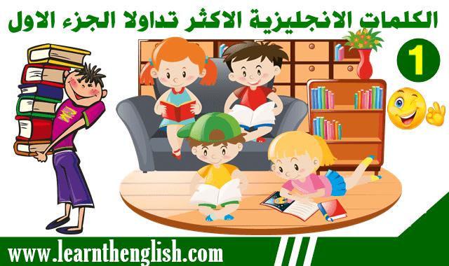 كلمات انجليزية مهمة, كلمات انجليزية للمبتدئين