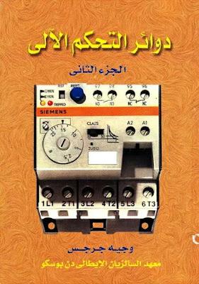 كتاب دوائر التحكم الآلي (الجزء الثاني) - معهد الساليزيان - م. وجيه جرجس