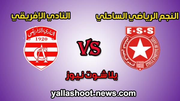 مشاهدة مباراة النجم الساحلي والنادي الإفريقي بث مباشر بتاريخ 04-01-2020 الرابطة التونسية لكرة القدم