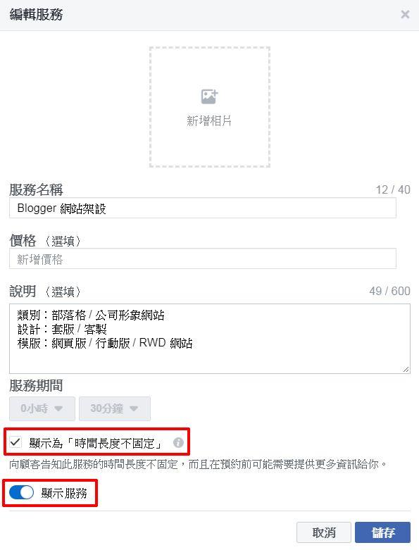 fb-fanpage-service-6.jpg-如何為 FB 粉絲團新增「服務內容」,讓顧客一眼就知道賣哪些產品