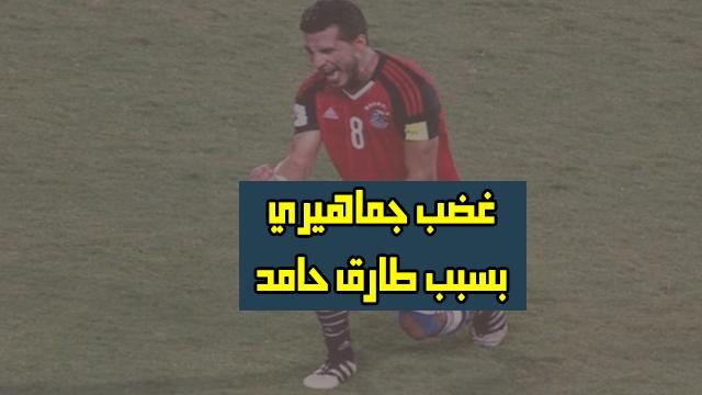 طارق حامد لاعب منتخب مصر