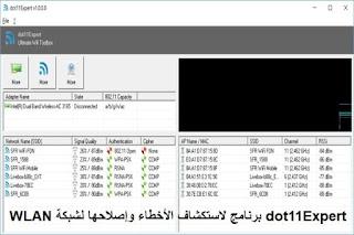 dot11Expert 1-5-1-13 برنامج لاستكشاف الأخطاء وإصلاحها لشبكة WLAN
