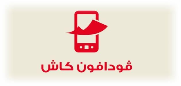 جميع اكواد فودافون كاش vodafone cash مصر 2021