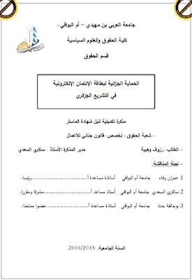 مذكرة ماستر: الحماية الجزائية لبطاقة الإئتمان الإلكترونية في التشريع الجزائري PDF