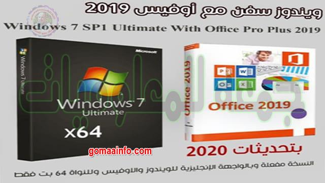 تحميل ويندوز سفن مع أوفيس 2019 | Windows 7 Ultimate + Office | ابريل 2020