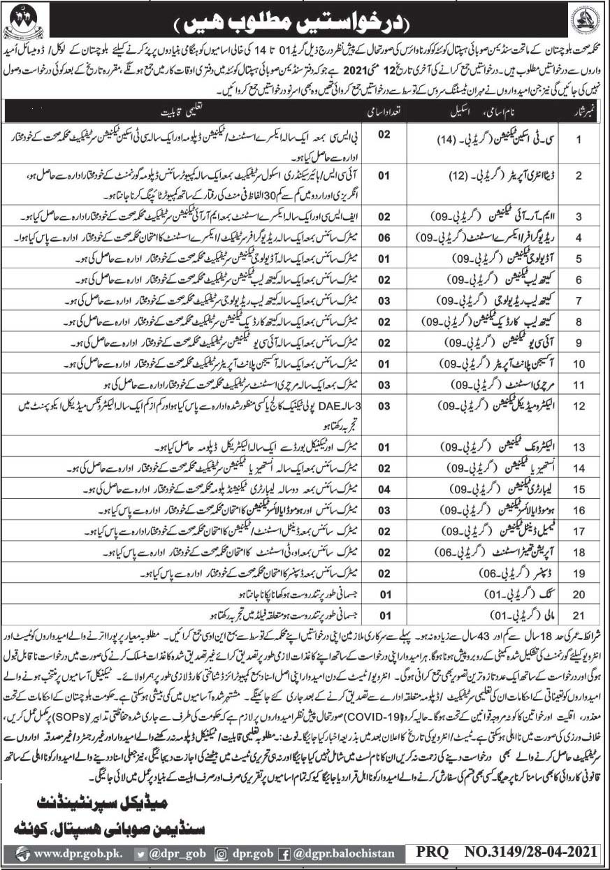 New Jobs in Health Department 2021 (Age 18-43) - Health Department Balochistan Jobs  Apply Online by www.newjobs.pk