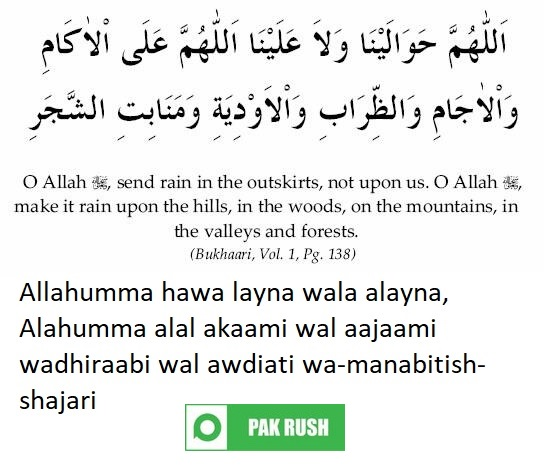 Islamic Dua and prayer for rain to stop