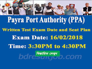 PPA - Payra Port Authority Recruitment Written Test Date and Seat Plan