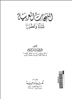 اللهجات العربية نشأة وتطورا