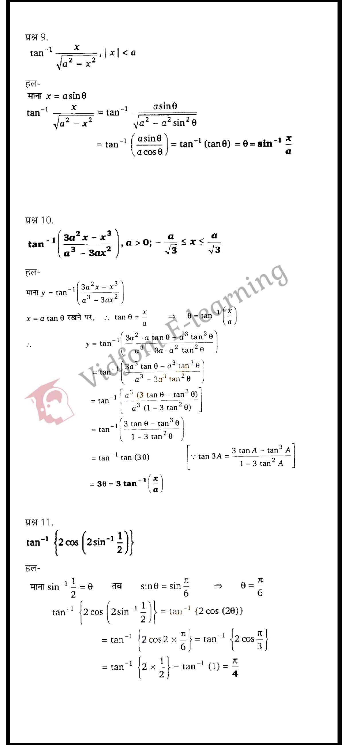 class 12 maths chapter 2 light hindi medium 7