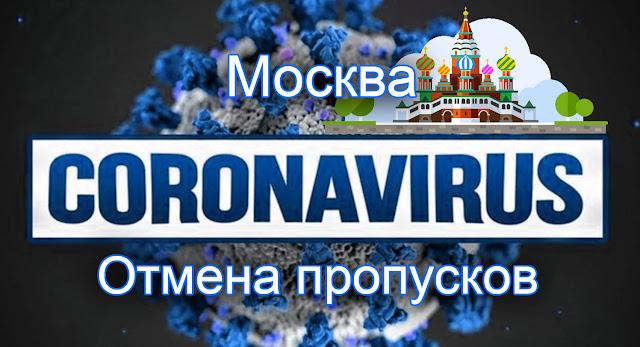 Когда отменят пропуска в Москве