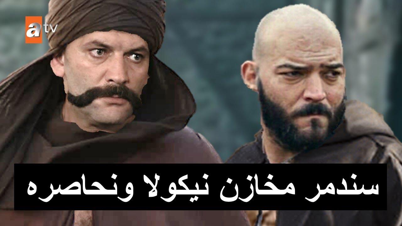 مفاجأة عودة سامسا الموسم الثالث مسلسل المؤسس عثمان اعلان الحلقة 65 موسم 3