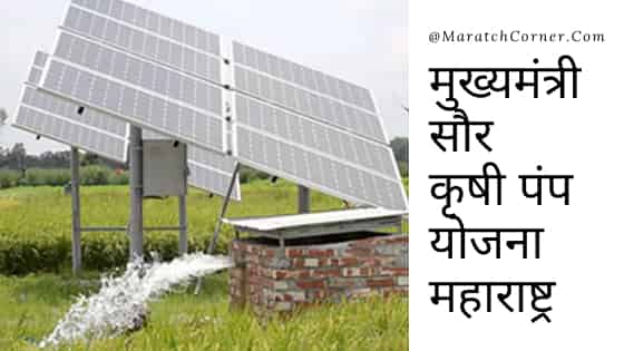 Mukhyamantri Saur Krishi Pump Yojana  2020 Maharashtra