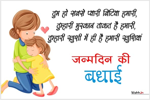 Birthday Wishes For Daughter From Mom And Dad In Hindi