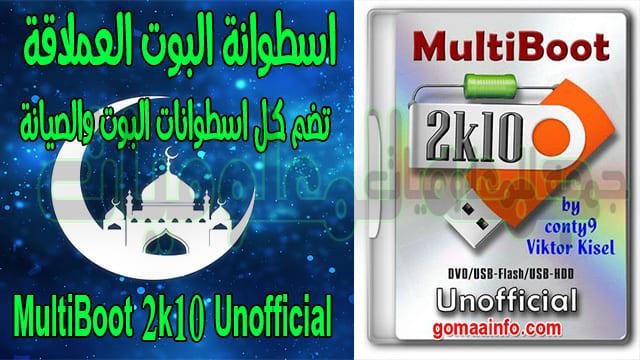 تحميل اسطوانة البوت العملاقة 2020 | MultiBoot 2k10 Unofficial 7.25.3