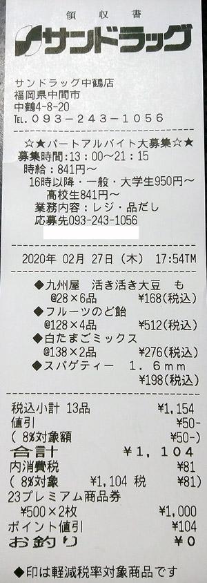 サンドラッグ 中鶴店 2020/2/27 のレシート