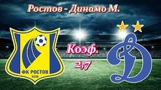 Ростов – Динамо М смотреть онлайн бесплатно 28 сентября 2019 прямая трансляция в 16:30 МСК.