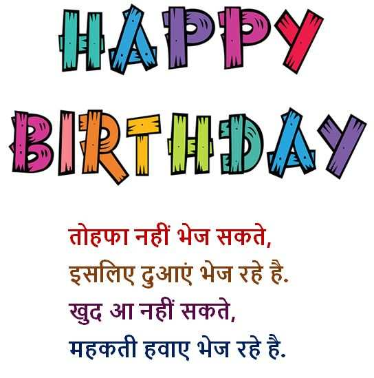 latest birthday images download, latest birthday wishes