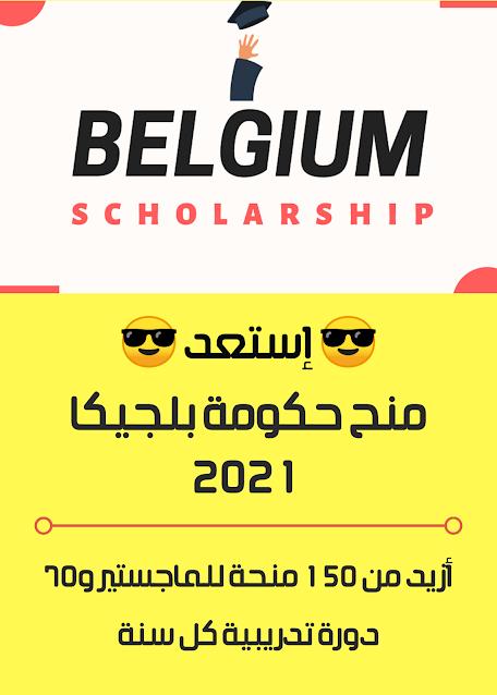 منح حكومة بلجيكا 2021   150 منحة دراسية كجزء من برنامج الماجستير و 70 منحة للدورات التدريبية  للطلاب الدوليين
