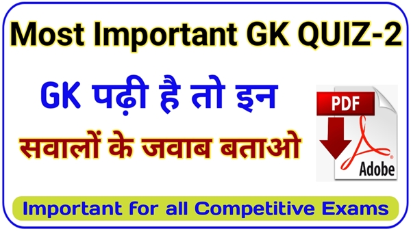 GK most important questions in hindi