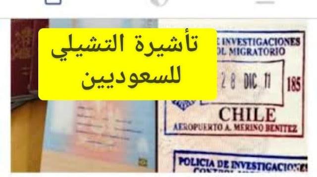 طلب تأشيرة التشيلي من السعودية