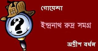 Adrish Bardhan Bengali Detective Story Books PDF