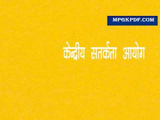 Central vigilance commission in hindi