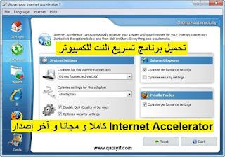برنامج تسريع الواي فاي فالمنزل Internet Accelerator