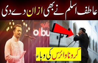 Atif Aslam Recites Azan and Fans Love it   Watch Video