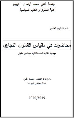 محاضرات في مقياس القانون التجاري من إعداد د. مصاد رفيق PDF
