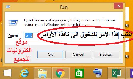 طريقة تغيير كلمة السر أو كلمة المرور في الراوتر Change The Router