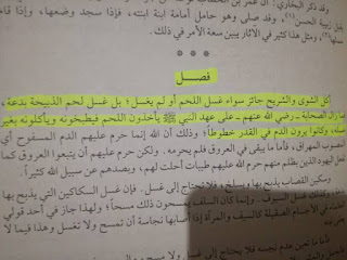 Ibnu Taimiyah : Mencuci Daging Termasuk Bid'ah 3