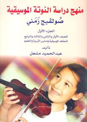 تحميل منهج دراسة النوتة الموسيقية صولفيج زمني بي دي إف ميديافير