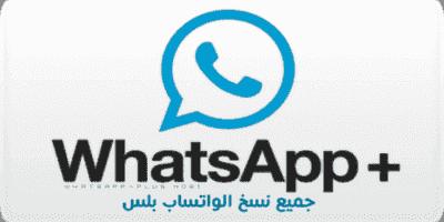 تحميل واتس اب بلس الفضي,واتساب سلفر 2020 Whatsapp Silver Plus الرصاصي للايفون