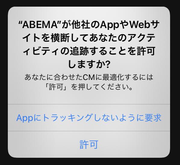 iOS 広告のオプトアウト