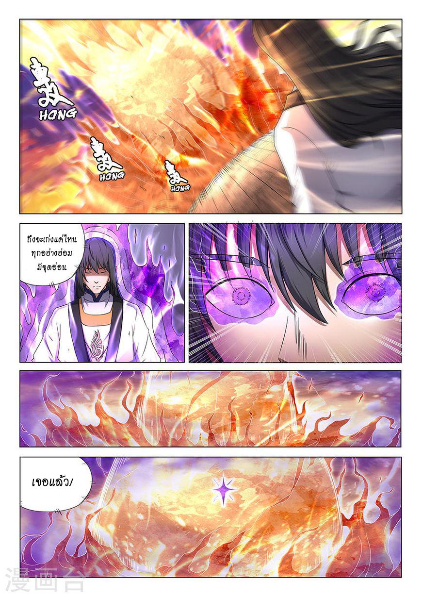 อ่านการ์ตูน God of Martial Arts 117 ภาพที่ 3