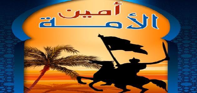 أمين الأمة أبو عبيدة عامر بن الجراح - الشيخ خالد الراشد