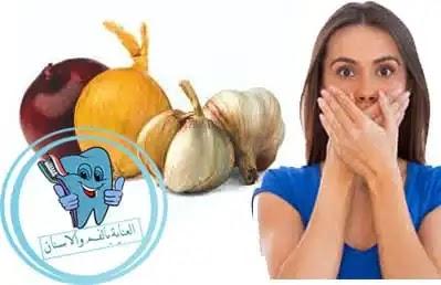 علاج رائحة الفم الكريهة بالاعشاب -خلطة لازالة رائحة الفم -التخلص من رائحة الفم الكريهه للابد -رائحة الفم الكريهة عند الاستيقاظ من النوم -رائحة الفم الكريهة عند الأطفال