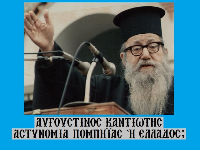 «Αστυνομία Πομπηΐας ή Ελλάδος;» - Αυγουστίνος Καντιώτης