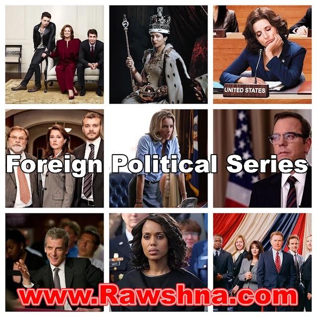 أفضل مسلسلات سياسية أجنبية على الإطلاق