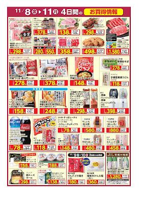 11/8(金)〜11/11(月) 4日間のお買得情報