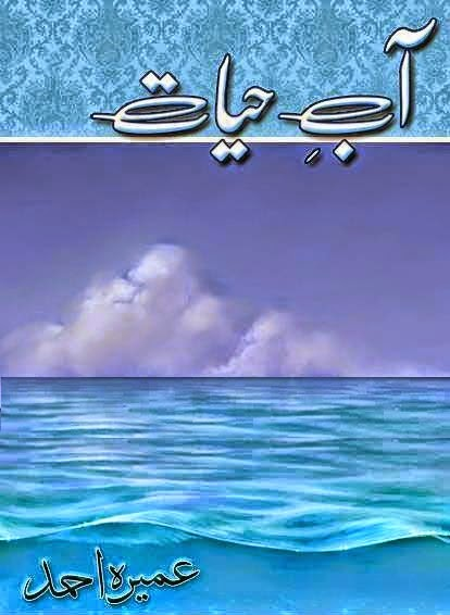 Aab e Hayaat By Umera Ahmed Episode 5 in Khawateen Digest