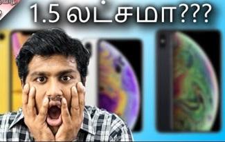 iPhone XS & iPhone XS MAX Appadi Ennathaan Irukku..