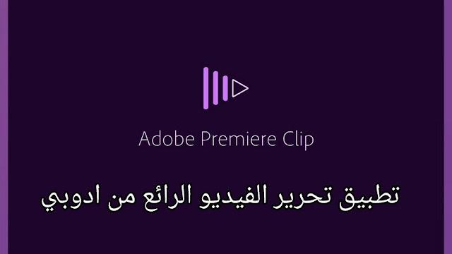 تطبيق من Adobe للتعديل على فيديوهات للاندرويد والأيفون 2020