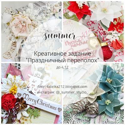 """""""Праздничный переполох"""" до 04.12"""