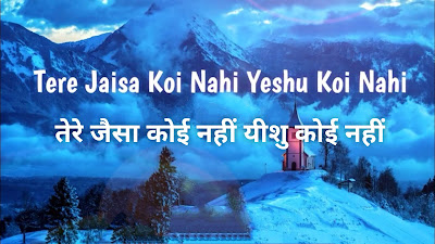 Tere Jaisa Koi Nahi Yeshu Koi Nahi - New Hindi Christian Song 2020