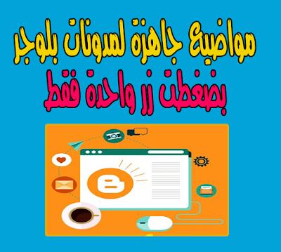 اليك 100 موضوع تقني باللغة العربية لمدونات بلوجر يمكنك اضافته بنقرة واحدة فقù