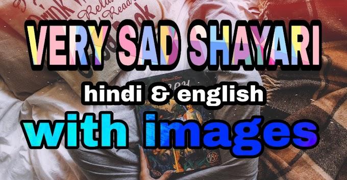 sad shayari, sad shayari hindi, sad shayari in hindi, sad shayari about love
