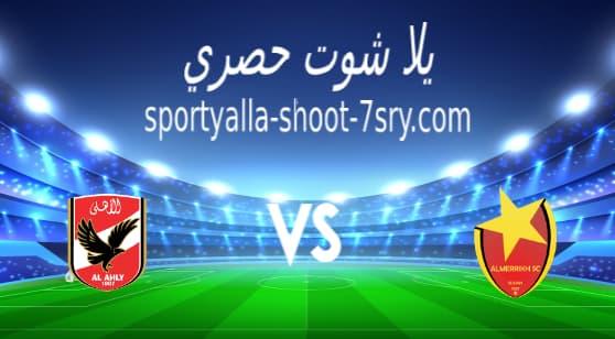 مباراة الأهلي والمريخ بث مباشر اليوم 3-4-2021 دوري أبطال أفريقيا